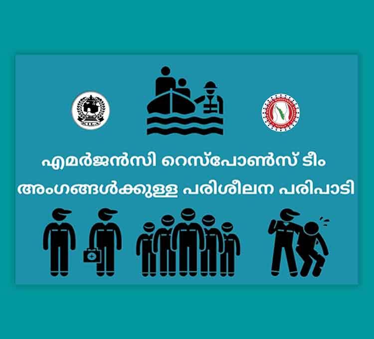 എമര്ജന്സി റെസ്പോണ്സ് ടീം അംഗങ്ങള്ക്കുള്ള പരിശീലന പരിപാടി / Training to the Emergency Response Team (ERT) Members