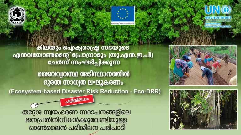 ജൈവ വ്യവസ്ഥ അടിസ്ഥാനത്തിലുള്ള ദുരന്ത സാധ്യത ലഘൂകരണം  (Ecosystem-based Disaster Risk Reduction - Eco-DRR)  ജന പ്രതിനിധികള്ക്കുള്ള  ഓണ്ലൈന് പരിശീലന പരിപാടി
