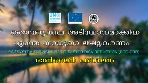 ജൈവ വ്യവസ്ഥ അടിസ്ഥാനത്തിലുള്ള ദുരന്ത സാധ്യത ലഘൂകരണം  (Ecosystem-based Disaster Risk Reduction - Eco-DRR) ഓണ്ലൈന് പരിശീലന പരിപാടി