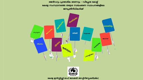 Diploma course in Gender and Local Governance  (ലിംഗപദവിയും തദ്ദേശഭരണവും ഡിപ്ലോമ കോഴ്സ് )