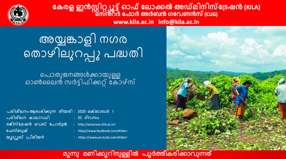 സർട്ടിഫിക്കറ്റ് കോഴ്സ് -  അയ്യങ്കാളി നഗര തൊഴിലുറപ്പ് പദ്ധതി. Certificate Course in Ayyankali Urban Employment Guarantee Scheme