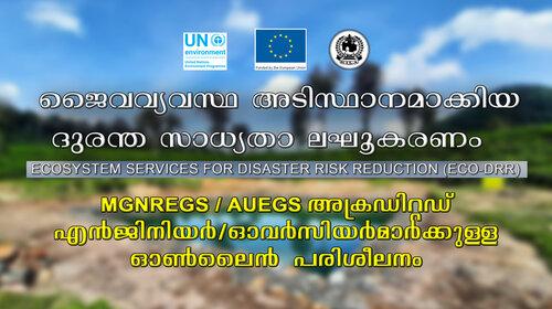 ജൈവ വ്യവസ്ഥ അടിസ്ഥാനത്തിലുള്ള ദുരന്തസാധ്യത ലഘൂകരണം  MGNREGS/ AUEGS അക്രഡിറ്റഡ് എഞ്ചിനിയര്/ ഓവർസിയർമാര്ക്കുമുള്ള  ഓണ്ലൈന് പരിശീലന പരിപാടി