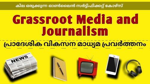 Grassroots Media - Introduction to Local Development Journalism ( പ്രാദേശിക വികസന മാധ്യമ പ്രവര്ത്തനം )