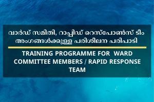 വാർഡ് സമിതി, റാപ്പിഡ് റെസ്പോൺസ് ടീം അംഗങ്ങൾക്കുള്ള പരിശീലന പരിപാടി [Training Programme for  Ward Committee Members / Rapid Response Team]