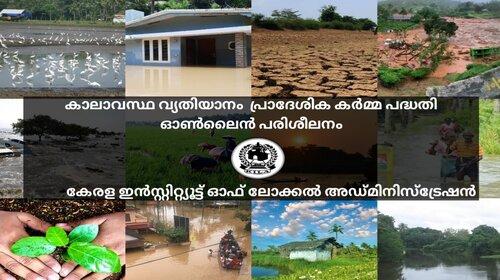 Local Action Plan on Climate Change(Online Training) - കാലാവസ്ഥ വ്യതിയാനം - പ്രാദേശിക കർമ്മ പദ്ധതി ഓണ്ലൈന് പരിശീലനം