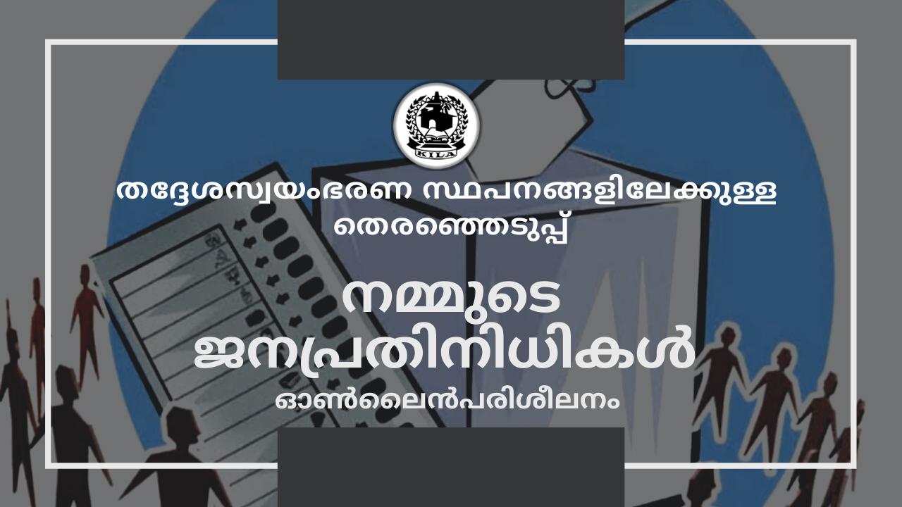 നമ്മുടെ ജനപ്രതിനിധികൾ - തദ്ദേശസ്വയം ഭരണ സ്ഥാപനങ്ങളിലേക്കുള്ള തെരഞ്ഞെടുപ്പ് - ഓണ്ലൈന് പരിശീലനം (LSGIs Election - Our Candidates)